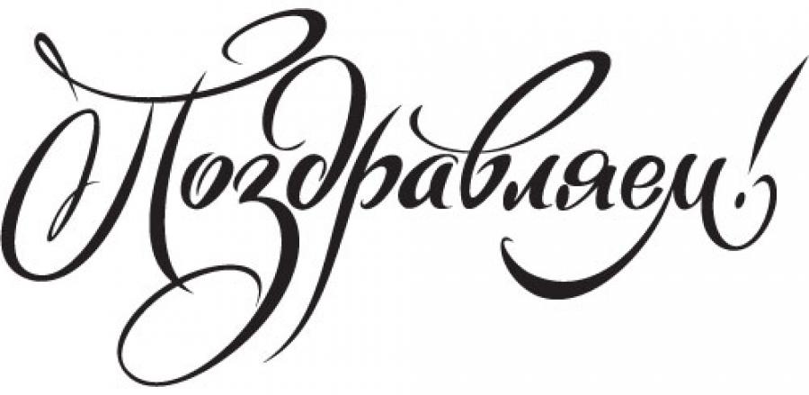 Поздравления с красивым шрифтом 98